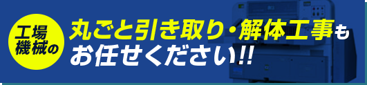 「工場機械の」丸ごと引き取り・解体工事もお任せください!!